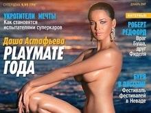 Украинская звезда Playboy показала грудь