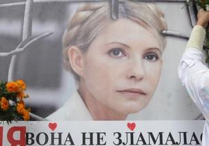 Гособвинение в связи с лечением Тимошенко намерено просить суд отложить суд по ЕЄСУ