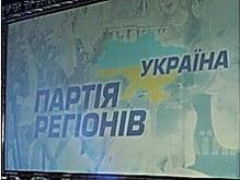 Регионалы в знак протеста покинули сессионный зал (обновлено)