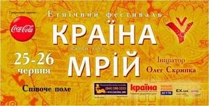 25 та 26 червня 2011 року у Києві на Співочому полі відбудеться XII Етно-фестиваль  Країна Мрій