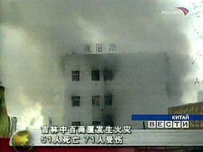 В Китае пожар в общежитии унес жизни 11 рабочих