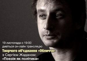 Онлайн-трансляция литературных чтений Сергея Жадана Поэзия как политика