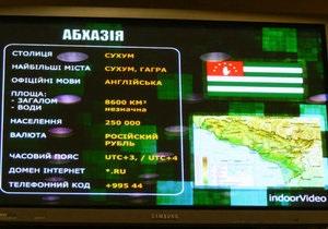 Компания, транслировавшая ролик о независимой Абхазии, пообещала тщательнее проверять размещаемую информацию