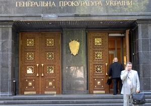 Партия Луценко предложила внести Генпрокуратуру в Книгу рекордов Гиннеса