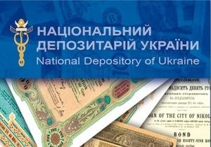 Национальный депозитарий Украины проведет собрание акционеров  17 ноября