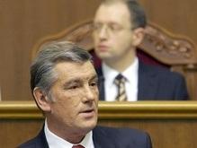 Ющенко и Яценюк подписали закон о внесении изменений в бюджет