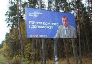 На житомирской трассе появились билборды с надписью Почую кожного і допоможу