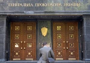 ГПУ заверила, что условия содержания бывших чиновников в СИЗО отвечают требованиям закона