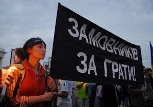Репортеры без границ возмущены решениями Генпрокуратуры по делу Гонгадзе