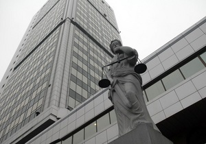 Совет Европы подготовил отчет c жесткой критикой украинской системы судопроизводства - Ъ