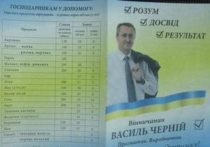 В Винницкой области в качестве агитации используют расписание электричек