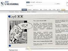 LiveJournal создал программу скидок для своих