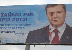 В Черкасской и Волынской областях забросали краской билборды с Януковичем