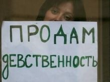 Россиянка выставила свою девственность на интернет-торги