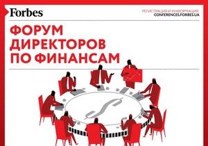 Форум Forbes соберет ведущих финансовых директоров страны