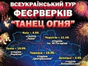 4 сентября в Киеве пройдет шоу фейерверков