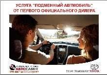 Тойота Центр Киев  Автосамит  представляет услугу  Подменный Автомобиль
