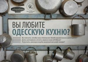 В Одессе пройдет гастрономический конкурс среди жителей города
