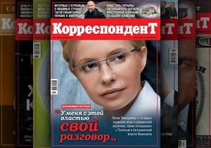 Тимошенко - Корреспонденту: Янукович неизлечимо болен страхом перед честной конкуренцией