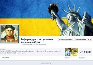 В интернете собирают подписи за вступление Украины в состав США