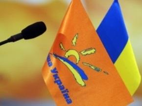 Наша Украина сменила подкову на солнце