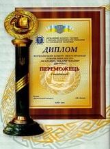 «Славутич Премиум» признан лучшим товаром года