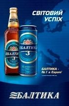 «Балтика» запускает новую рекламную кампанию