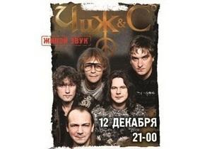 На выходных в Киеве выступит Чиж & Cо