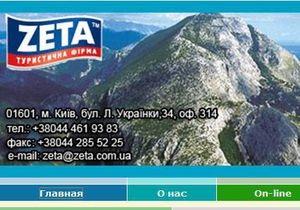 Ассоциация лидеров турбизнеса Украины решает, что делать с туристами компании Zeta