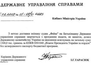 У Тимошенко просят на возвращение Фаины 1,3 млн гривен за счет командировок Ющенко