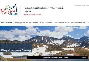 Польша выделила 30 млн евро на рекламу страны