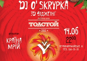 Сегодня в Киеве Олег Скрипка представит свой 3D клип Країна Мрій
