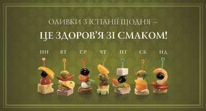 Adam Smith Adertising накормил украинцев испанскими оливками