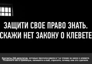 ВВС Україна: Журналисты требуют отменить закон о клевете