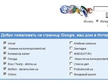 Google предлагает новый сервис для персонификации страницы