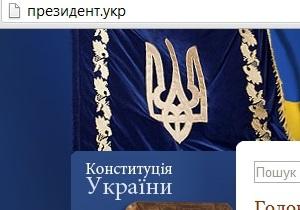 Президент.укр: в Уанете зарегистрирован первый кириллический домен