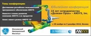 Юбилейная конференция:  15 лет сотрудничества  Делкам-Урал  и ANSYS, Inc.