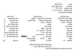 СМИ обнародовали документ, подтверждающий израильское гражданство Черновецкого