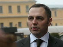 ФГИ опроверг информацию БЮТ о решении суда по Портнову