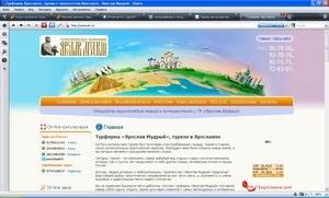 Открытие собственного сайта компании  Ярослав Мудрый