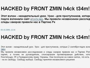 Партия регионов сделала заявление в связи с хакерской атакой на свой сайт