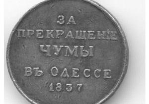 Золотую медаль За прекращение чумы в Одессе выставят на аукцион