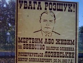 ГП: По делу Лозинского  задержаны три человека