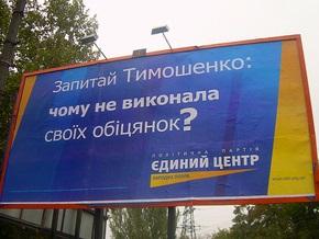 Единый центр: Черновецкий запретил размещать в Киеве билборды с вопросами к политикам