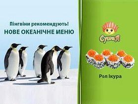 Пингвины рекомендуют: специальное океаническое меню в СушиЯ