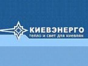 Киевтрансгаз сократил газоснабжение Киевэнерго