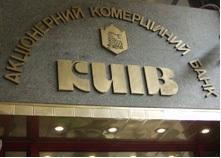 Вкладчики перекрыли движение и забаррикадировали вход в отделение банка Киев