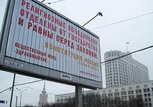 В Москве атеисты установили билборды