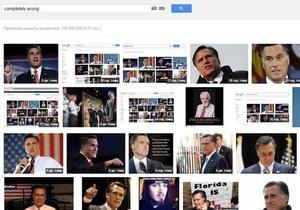 Поисковик Google считает Ромни  полностью неправильным