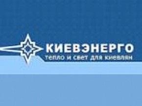 Киевэнерго требует от КГГА компенсировать почти 1 млрд грн задолженности